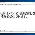 IPtalk&IPtalkViewer