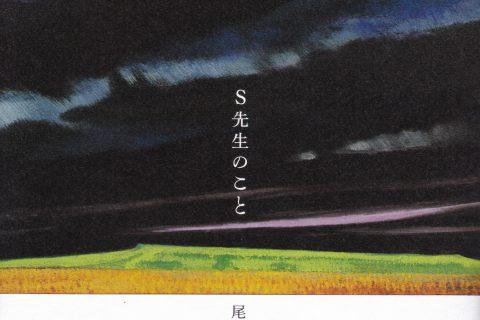 尾崎俊介著「S先生のこと」